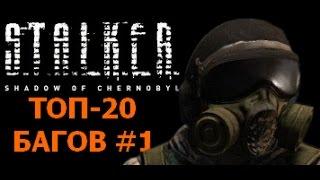 Первая 20-ка багов и пасхалок S.T.A.L.K.E.R. Тень Чернобыля