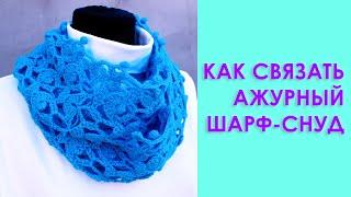 Как связать шарф снуд крючком #шарф_крючком #вязание Вяжем по схемам