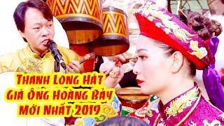 Nghệ Nhân Thanh Long Hát Văn Mới Nhất 2019 Giá Ông Hoàng Bảy/ TĐ : Đỗ Tuyết Nhung/Hát Văn Hầu Đồng