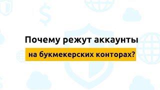 Чому ріжуть акаунти на букмекерських конторах | Інструкція від Vilki VPS