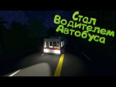 Стал Водителем Автобуса(rp unturned)