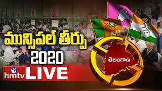 Telangana Municipal Election Counting Live | Telangana Municipal Election Results 2020 Live | hmtv