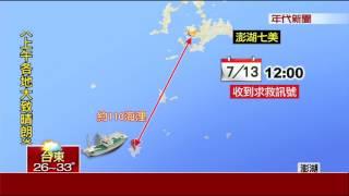 """驚險!陸鐵殼船持刀劫台船 海巡救援""""開10槍""""反擊"""