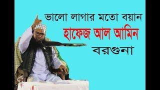 Hafez Al Amin Barguna_prodip media_  প্রদীপ মিডিয়া। _Bangla Waz যে বয়ানে মুগ্ধ হবে সবাই