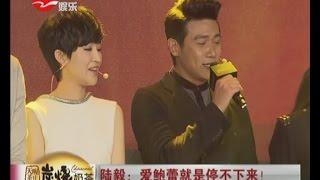 陆毅:爱鲍蕾就是停不下来!