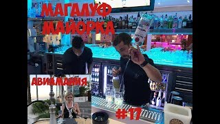 видео Курорты Майорки