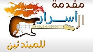 كيف تتعلم عزف الجيتار بمفردك بكل سهولة؟