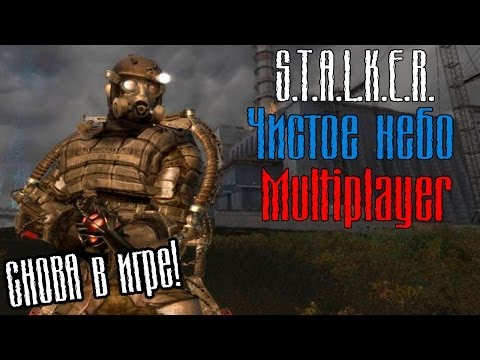 S.T.A.L.K.E.R. Чистое небо - Играем в мультиплеер