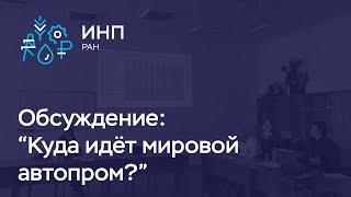 """Обсуждение доклада """"Куда идет мировой автопром?"""" Яковлева А.А."""