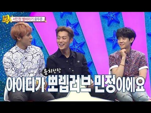 【TVPP】Doojoon(BEAST) - Big Fan Of Seo Minjung, 두준(비스트) - 서민정의 팬이던 두준 @ Star  Flower