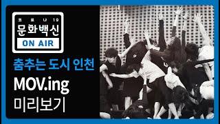 인천시립무용단 [춤추는 도시 인천 - 문화백신 온·오프…