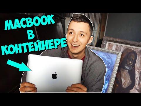 Нашел MacBook в Контейнере. РОЗЫГРЫШ Контейнера с Аукциона