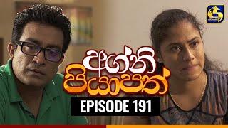 Agni Piyapath Episode 191 || අග්නි පියාපත්  ||  06th MAY 2021 Thumbnail