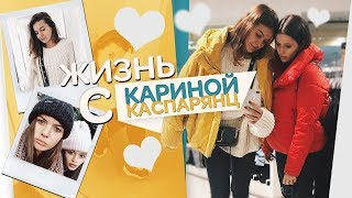 VLOG МОСКВА ♥️ декабрь17 | жизнь с Каспарянц