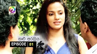 Kalu Araliya Episode 81  || කළු අරලිය   . . . | සතියේ දිනවල රාත්රී 10.00 ට ස්වර්ණවාහිනී බලන්න... Thumbnail