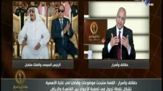 حقائق واسرار | قمة مصرية سعودية إماراتية خلال الـ 48 ساعة القادمة