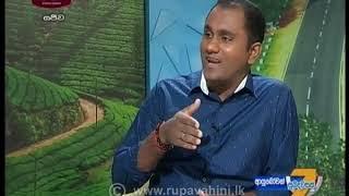 Ayubowan Suba Dawasak 2020-01-29 | Rupavahini Thumbnail