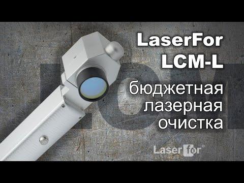 Бюджетная лазерная очистка металла