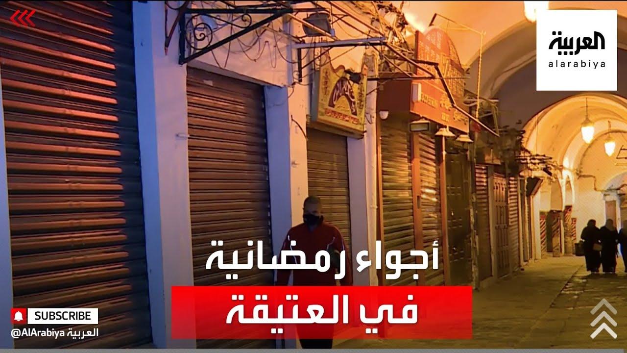 مشاهد من أجواء رمضان بالمدينة العتيقة في تونس  - نشر قبل 2 ساعة