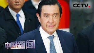 [中国新闻] 国民党初选后忧分裂 马英九表态协助整合 | CCTV中文国际