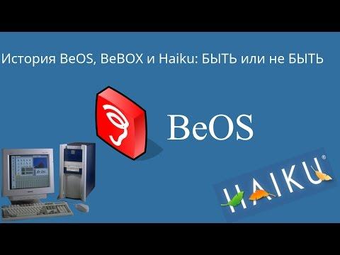 История Be.Inc (BeBOX, BeOS и её наследие)