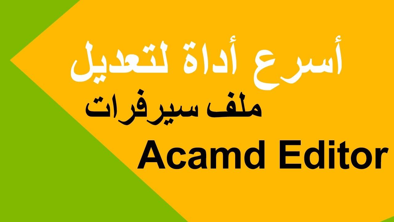 acamd editor v2.0