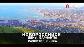 Недвижимость Новороссийска: Цены, варианты, развитие рынка недвижимости