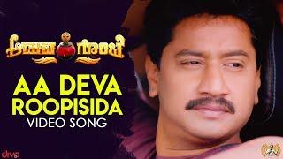 Aduva Gombe Aa Deva Roopisida ( Song) | Anant Nag | Dorai Bhagwan | Violin Hemanth Kumar
