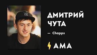 AMA с Дмитрием Чута (не последний человек в студии разработки мобильных приложений Chapps)