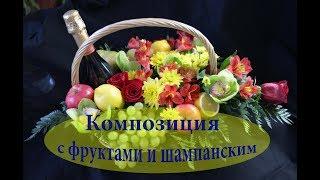 композиция На ЗОЛОТОЙ ЮБИЛЕЙ с Фруктами Шампанским