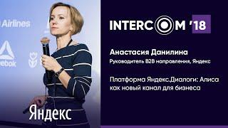 Платформа Яндекс.Диалоги: Алиса как новый канал для бизнеса