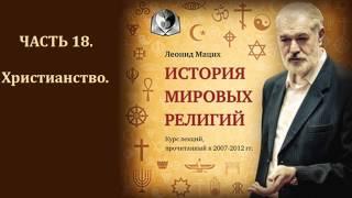 иСТОРИЯ РЕЛИГИИ МАЦИХ