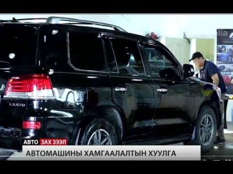 Car Care Mongolia: Автомашины хамгаалалтын хуулганы үйлчилгээний үнэ 5-7 сая төгрөг