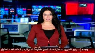 نشرة اخبار السابعة صباحا من القاهرة والناس 5 اغسطس