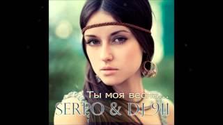 SERPO & Dj 911 - Ты моя весна