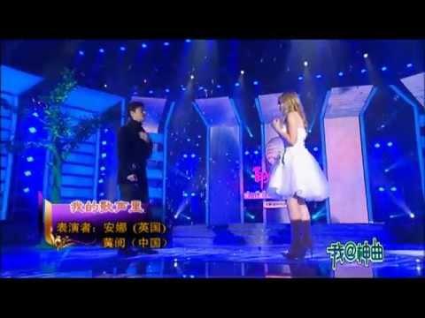 北京电视台的2013BTV环球春晚: 英国女孩安娜唱歌《我的歌声里免費-toeic-題庫