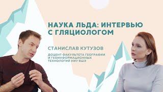 Наука льда: интервью с гляциологом Станиславом Кутузовым