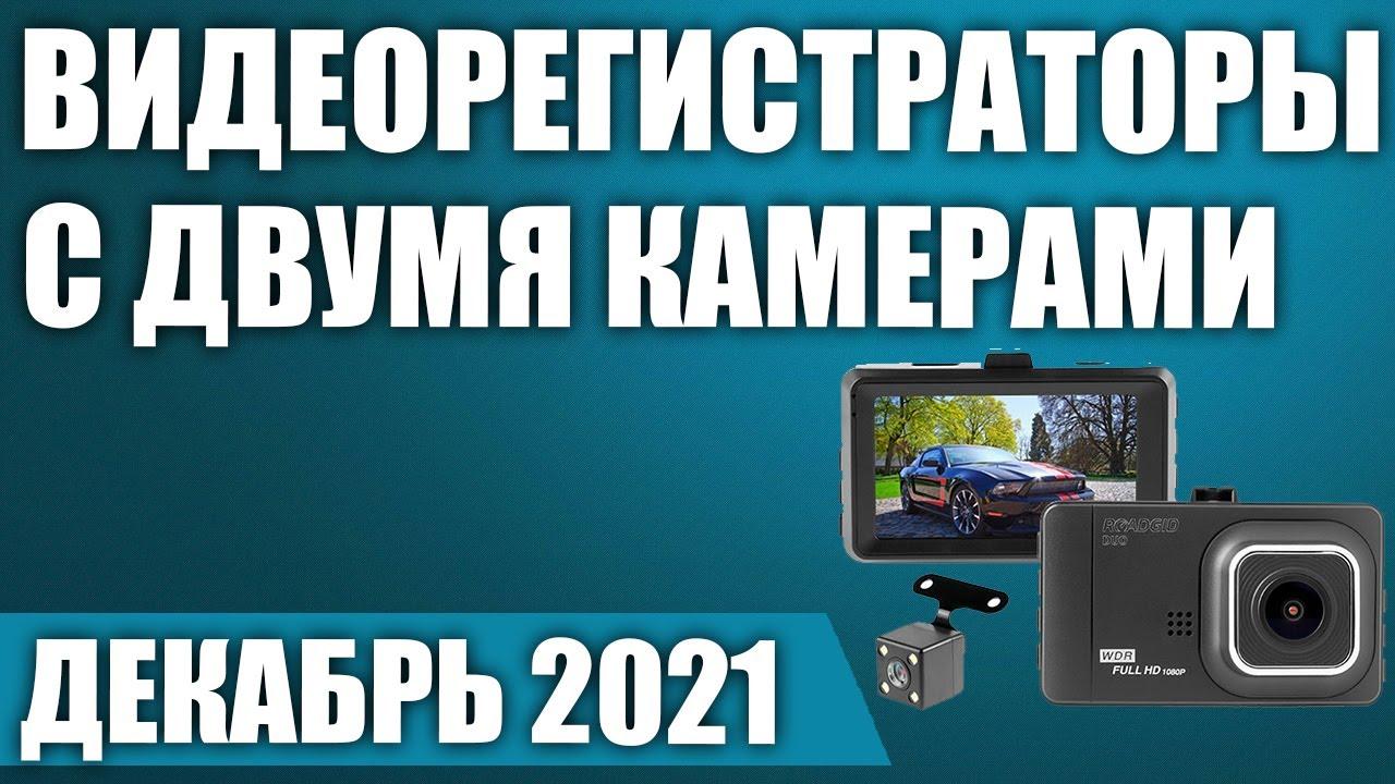 ТОП—7. 🚕Лучший видеорегистратор с двумя камерами. Рейтинг на Июль 2021 года!