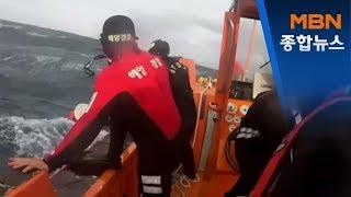 마라도 해상에서 어선 침몰…구명벌 덕분에 피해 줄여[M…