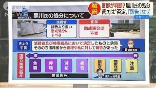 """黒川氏の処分・・・官邸が判断? 菅長官は""""否定""""(20/05/25)"""