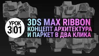 Урок 3d max 3.01 | Концепт архитектура и паркет в 3ds max