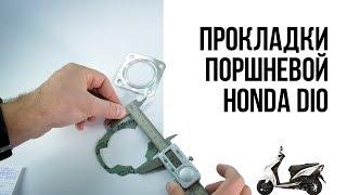 Запчасти Honda DIO - Прокладки цилиндра комплект DIO - Подробные размеры