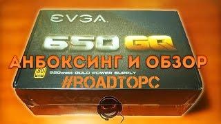 анбоксинг и обзор БП EVGA 650 GQ