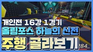[카트리그] 개인전 16강 1경기 ROUND7 올림포스…