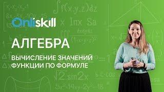 Алгебра 7 класс : Вычисление значений функции по формуле