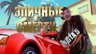 УГАР И ПОДБОРКА СМЕРТЕЙ В GTA 5 ГТА 5 ОНЛАЙН