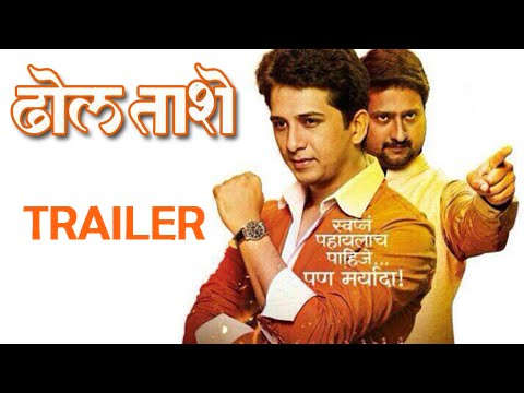 Dhol Taashe - OFFICIAL Trailer - Abhijeet Khandkekar, Jitendra Joshi - Latest Marathi Movie