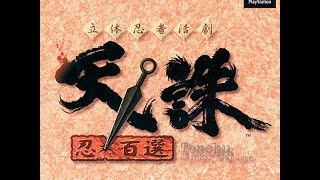 Rittai Ninja Katsugeki - Tenchu - Shinobi Hyakusen PSX All FMVs
