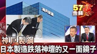 神戶製鋼 日本製造跌落神壇的又一面鏡子 - 苑舉正 、丁萬鳴《57金錢爆精選》2017.1011