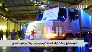 ڤايد صالح يدشّن أول شاحنة